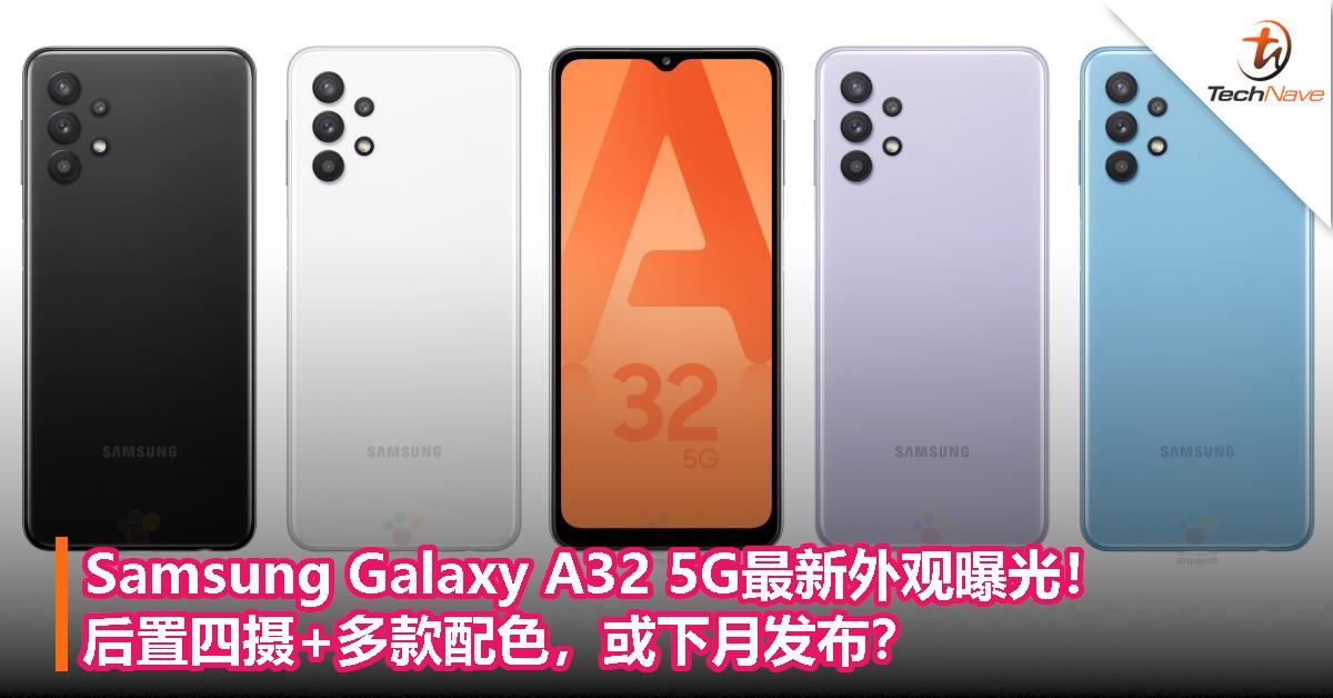 Samsung Galaxy A32 5G外观曝光!后置四摄+多款配色,或下月发布?