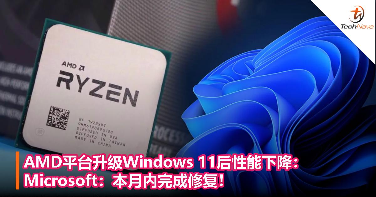 AMD平台升级Windows 11后性能下降:Microsoft:本月内完成修复,10/21起下发驱动电源补丁!