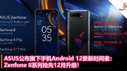 ASUS公布旗下手机Android 12更新时间表: Zenfone 8系列抢先12月升级!