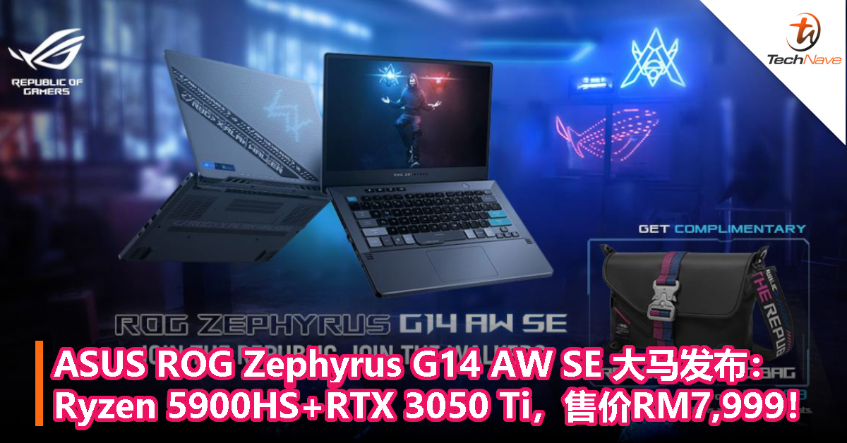 ASUS ROG Zephyrus G14 AW SE大马发布:Ryzen 5900HS+RTX 3050 Ti,售价RM7,999!