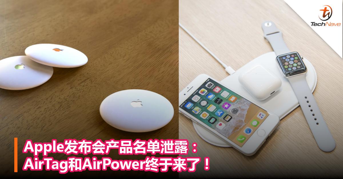 Apple发布会产品名单泄露:AirTag和AirPower终于来了!