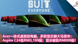 Acer一体式桌面电脑、多款显示器大马发布:Aspire C24售RM3,199起;显示器售RM899起!