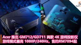 Acer 推出 GM712_GD711 两款 4K 游戏投影仪,游戏模式最高 1080P_240Hz,售约RM7094起!
