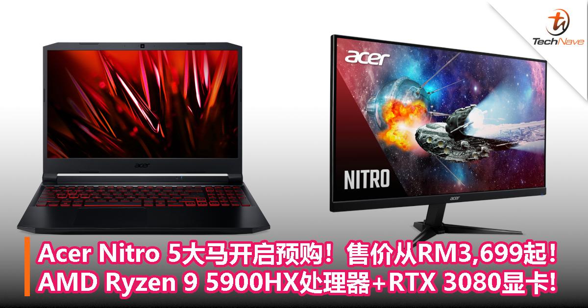 Acer Nitro 5大马开启预购!售RM3,699起!AMD Ryzen 9 5900HX处理器+RTX 3080显卡!