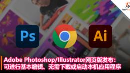 Adobe Photoshop_Illustrator网页版发布:可进行基本编辑、无需下载或启动本机应用程序!