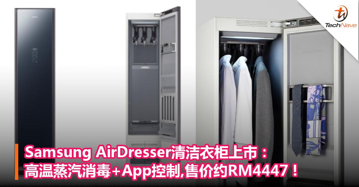 Samsung AirDresser清洁衣柜上市:高温蒸汽消毒+App控制,售价约RM4447!