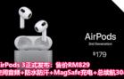 AirPods 3正式发布:RM829
