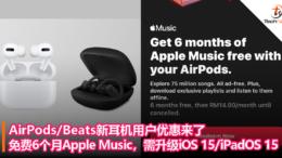 AirPods_Beats新耳机用户优惠来了!可免费领取6个月Apple Music订阅服务,需升级iOS 15_iPadOS 15!