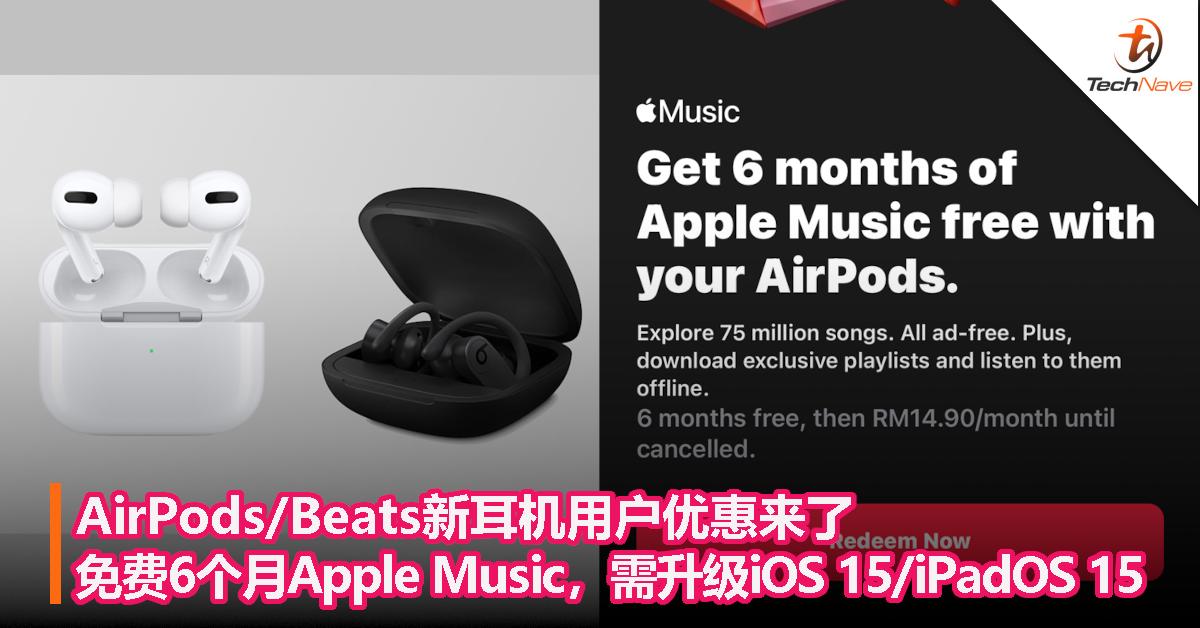AirPods/Beats新耳机用户优惠来了!可免费领取6个月Apple Music订阅服务,需升级iOS 15/iPadOS 15!