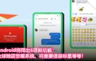 Android将释出6项新功能:全球地震警报系统、将重要信息标星等等!