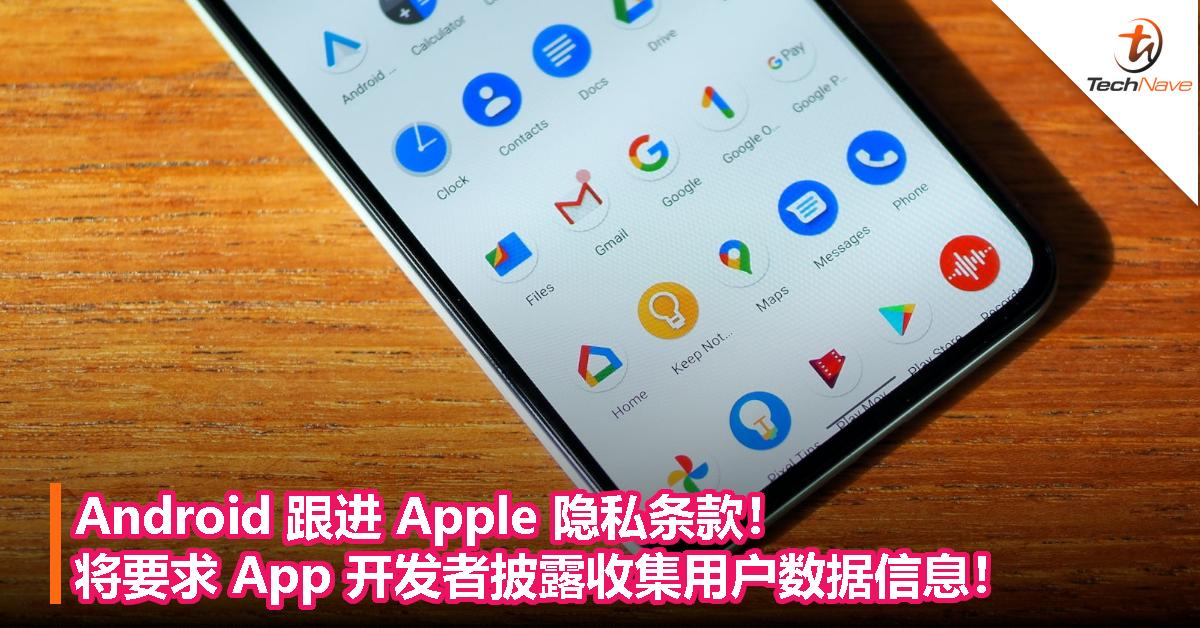 Android 跟进 Apple 隐私条款!将要求 App 开发者披露收集用户数据信息!