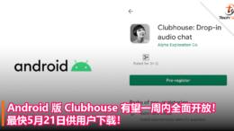Android 版 Clubhouse 有望一周内全面开放!最快5月21日供用户下载!