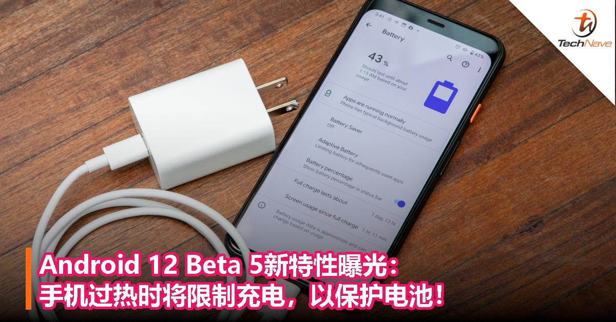 Android 12 Beta 5新特性曝光:手机过热时将限制充电,以保护电池!