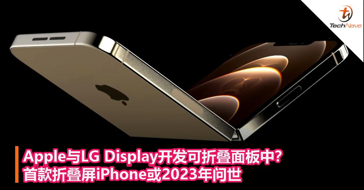 Apple与LG Display开发可折叠面板中?首款折叠屏iPhone或2023年问世!