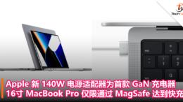 Apple 新 140W 电源适配器为首款 GaN 充电器,14 寸 MacBook Pro 可通过雷电接口快充,16 寸仅限 MagSafe 快充!