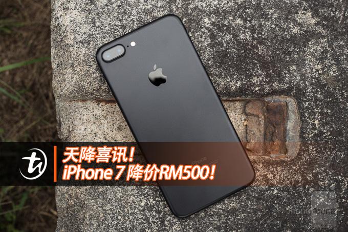 苹果粉们机会来了!马来西亚 iPhone 7降价RM500!