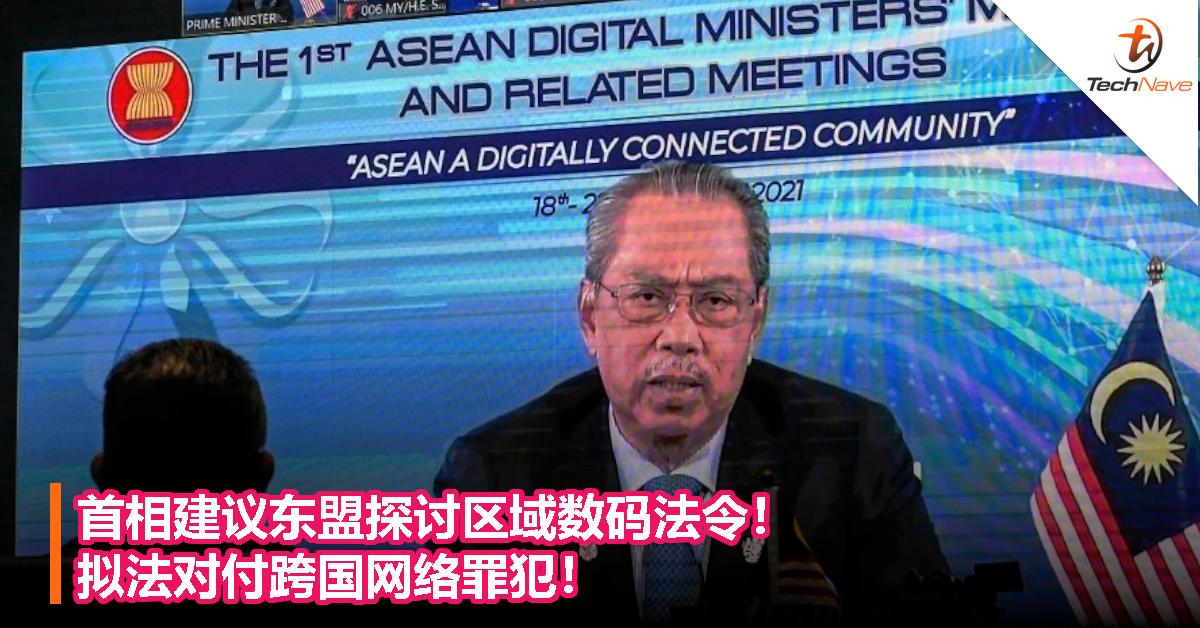 首相建议东盟探讨区域数码法令!拟法对付跨国网络罪犯!