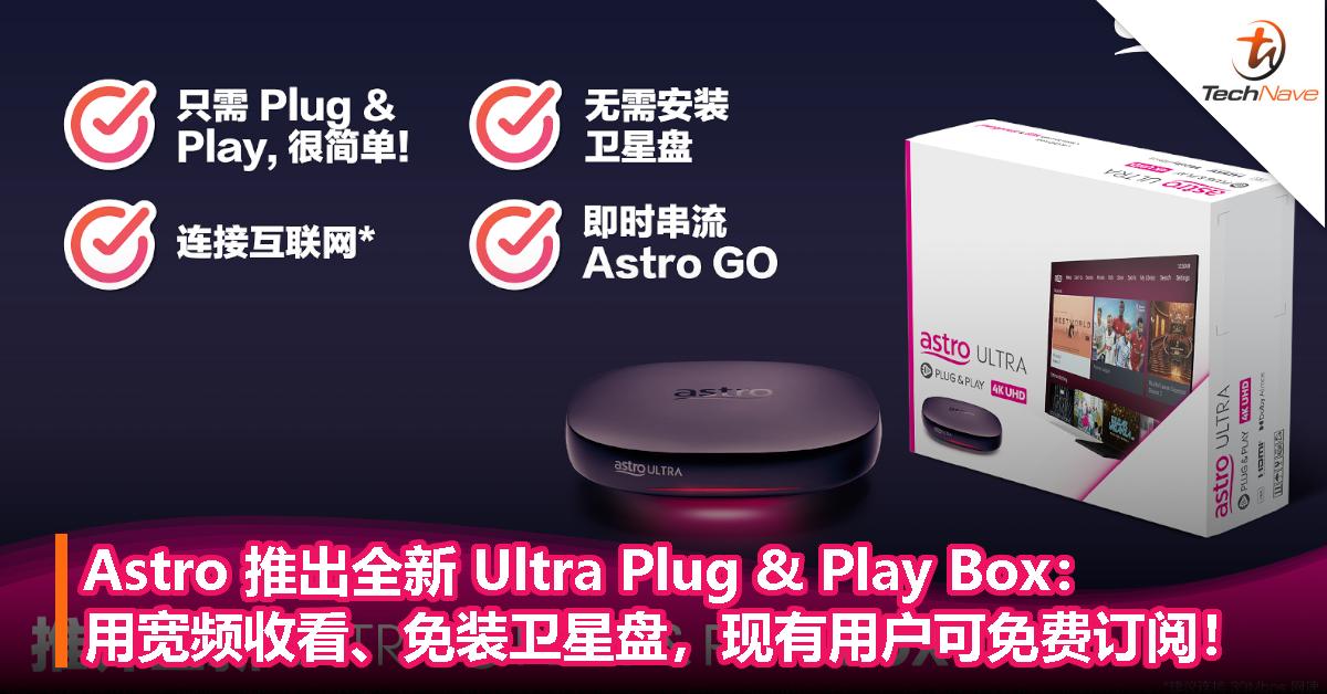 Astro 推出全新 Ultra Plug & Play Box:用宽频收看、免装卫星盘,现有用户可免费订阅!