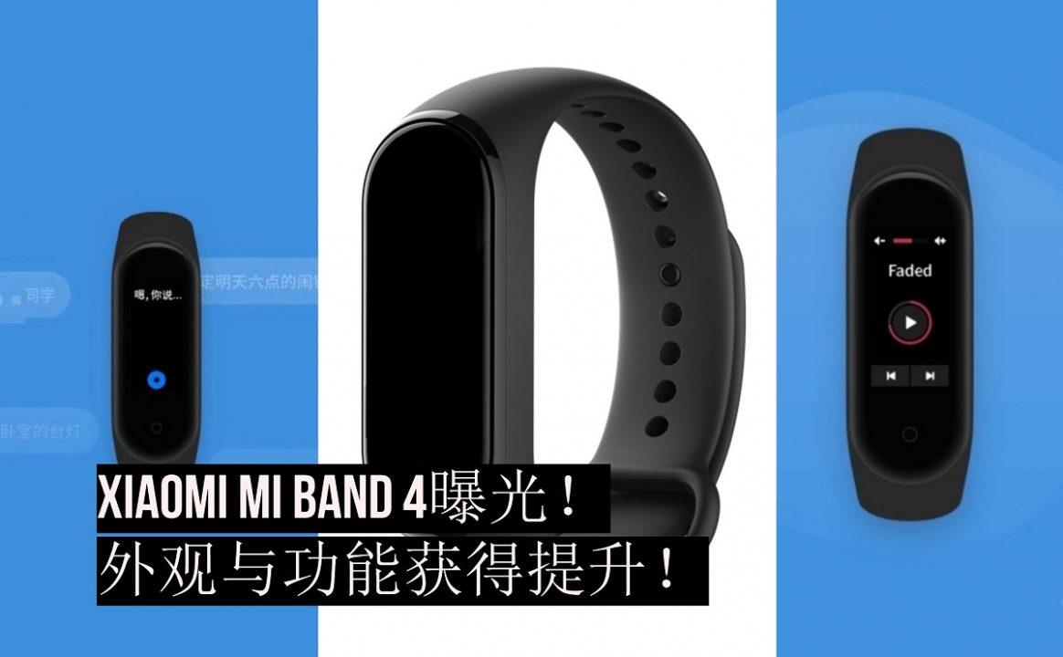 Xiaomi Mi Band 4曝光!外观设计与功能将获得升级!