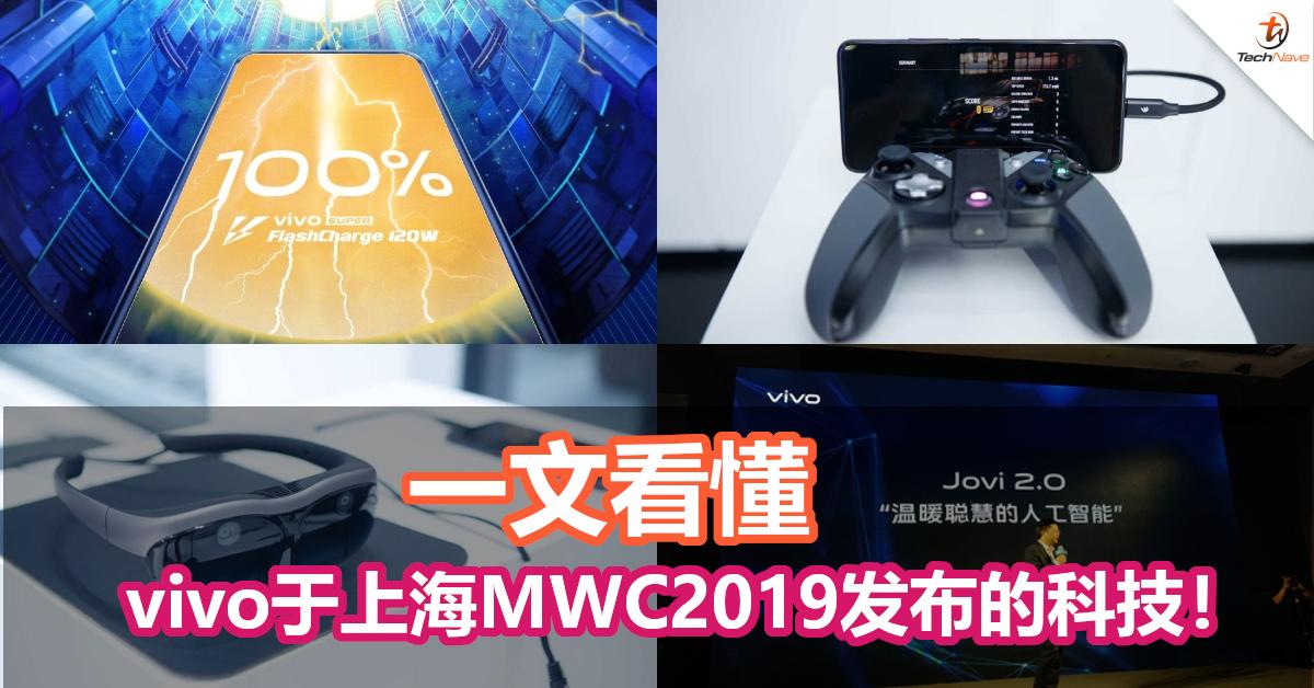 一文看懂vivo于上海MWC2019发布的技术与产品!AR眼镜+120W闪充+iQOO 5G版+Jovi 2.0!