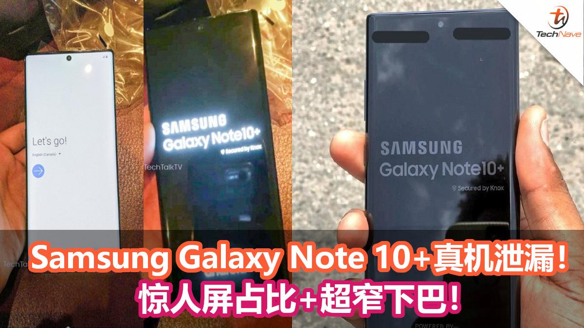 Samsung Galaxy Note10+真机泄漏!惊人屏占比+超窄下巴!
