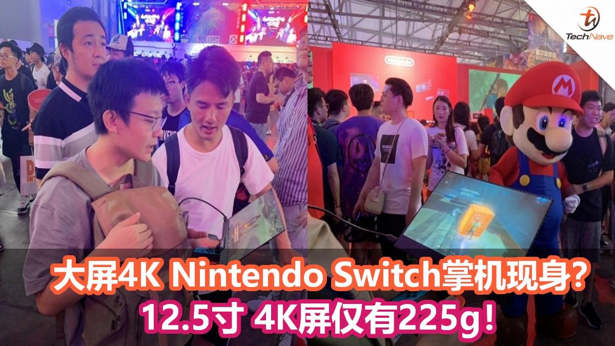 大屏4K Nintendo Switch掌机在展场曝光?12.5寸 4K屏仅有225g!