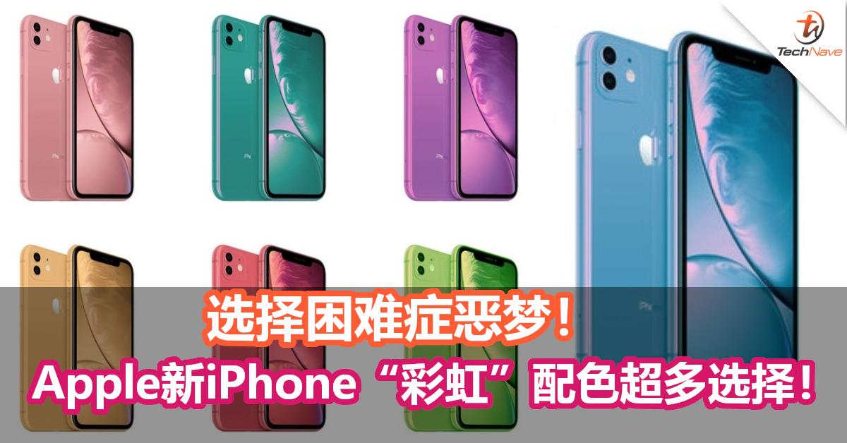 """选择困难症恶梦!Apple新iPhone""""彩虹""""配色超多选择!"""