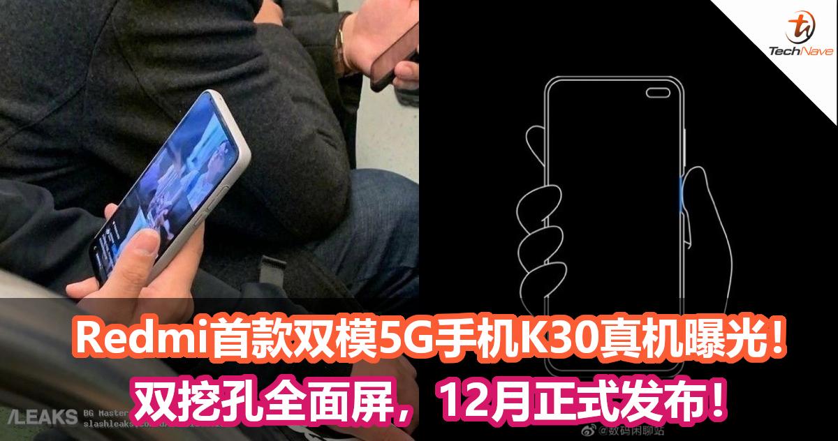 Redmi首款双模5G手机—— K30真机曝光!双挖孔全面屏,12月正式发布!