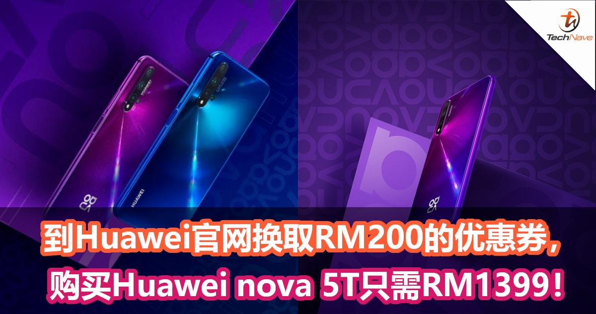 到Huawei官网换取RM200的优惠券,购买Huawei nova 5T只需RM1399!数量有限,先到先得!