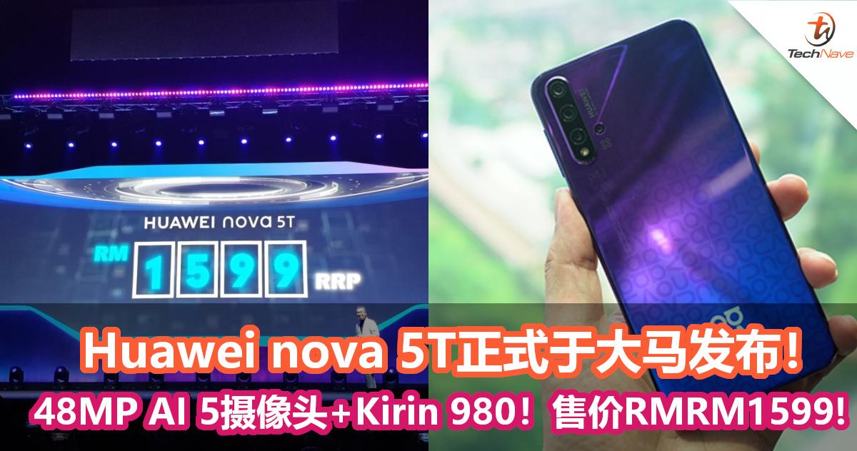 全球首发!48MP AI 5摄像头 + Kirin 980,Huawei最新Nova 5T以RM1599正式发布!