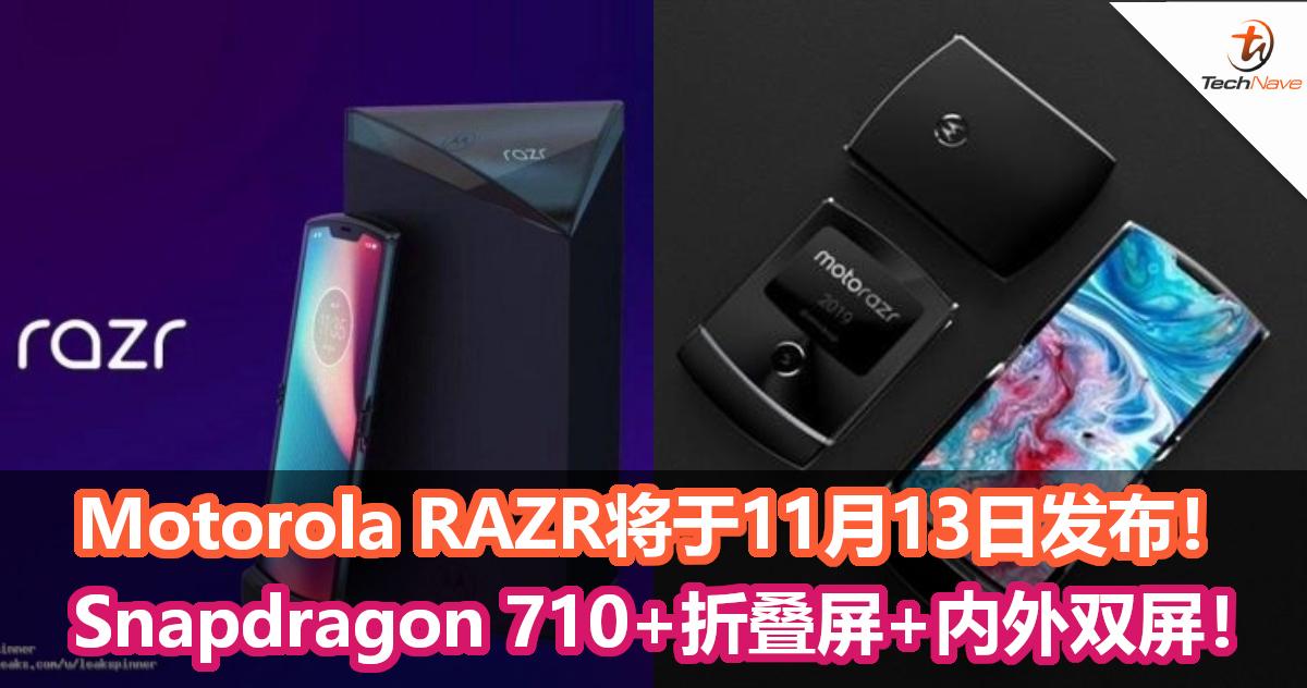 Motorola RAZR折叠屏手机将于11月13日发布!Snapdragon 710+折叠屏+内外双屏!