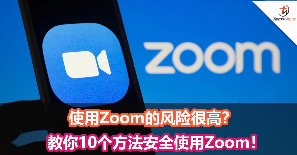 Zoom 導入 方法