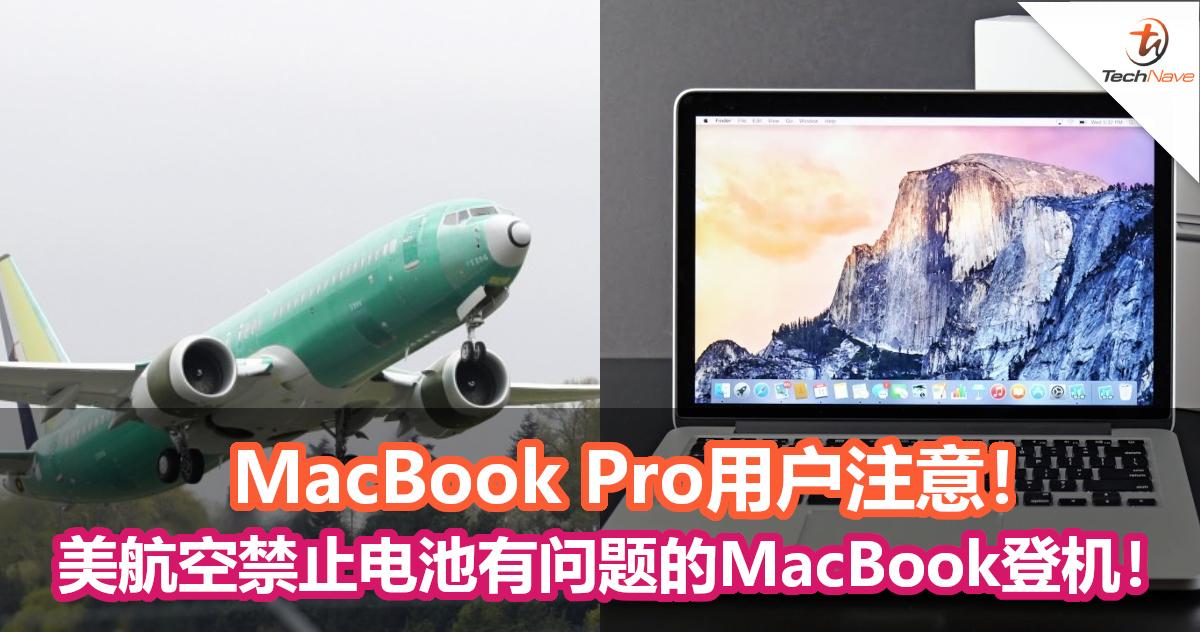 MacBook用户注意啦!美国联邦航空管理局禁止有电池问题的2015 年 MacBook Pro 上飞机!