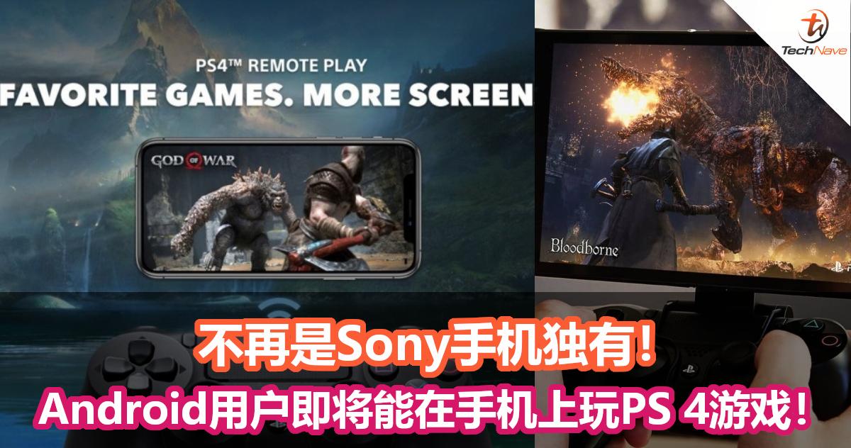 不再是Sony手机独有!Android用户即将可以在手机上游玩PS 4游戏!