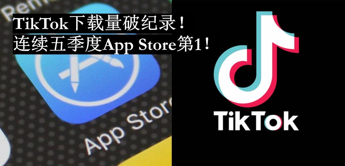 TikTok下载量再破纪录!连续五季度Apple App Store第1!Google Play Store 第2!