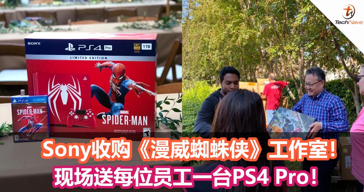 Sony收购《漫威蜘蛛侠》工作室Insomniac Games!现场送每位员工一台PS4 Pro!