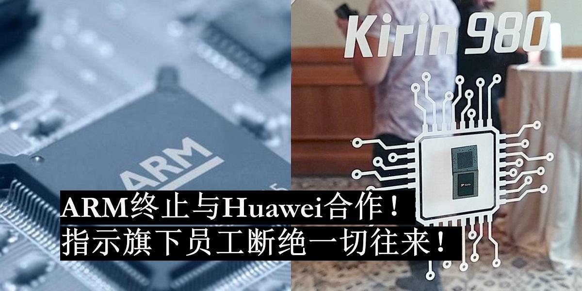 ARM终止与Huawei合作!指示旗下员工断绝一切往来!Kirin处理器陷入困境!