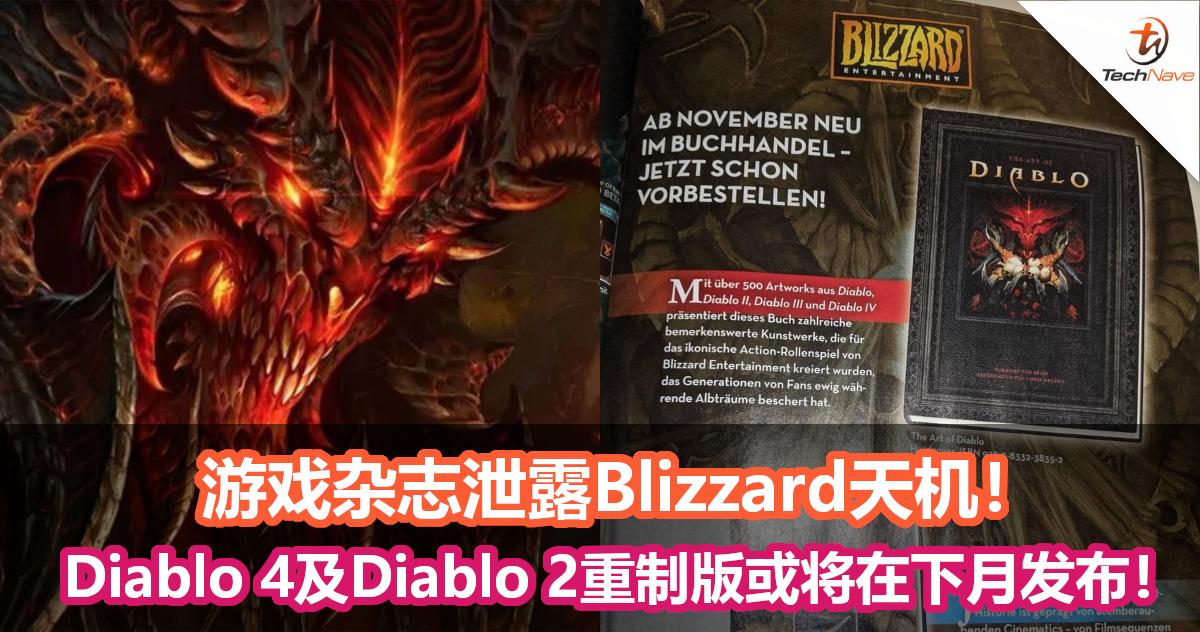 游戏杂志泄露天机!Blizzard或将在下个月BlizzCon发布《Diablo 4》及《Diablo 2重制版》!