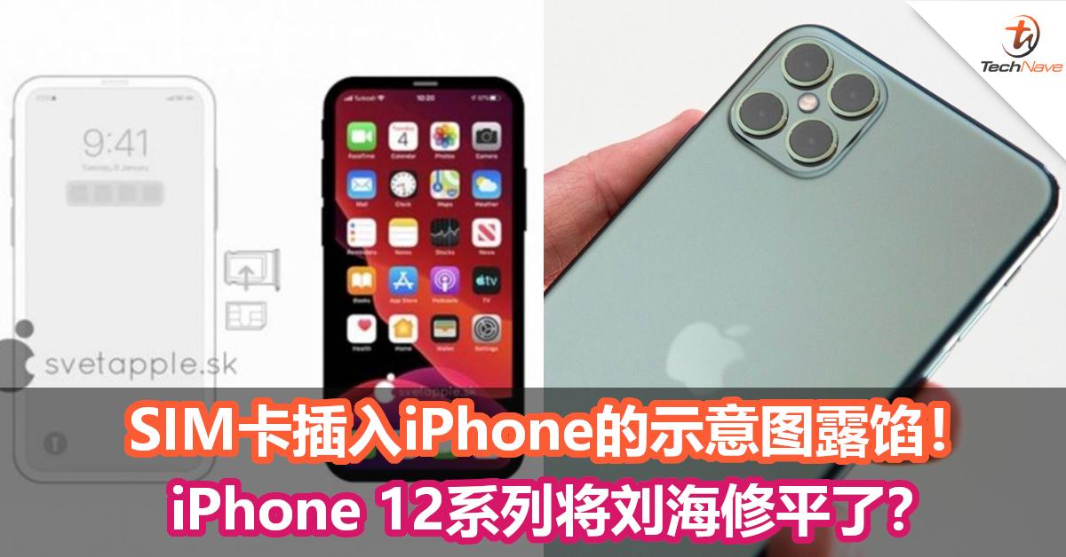 SIM卡插入iPhone的示意图露馅!iPhone 12系列将刘海修平了?