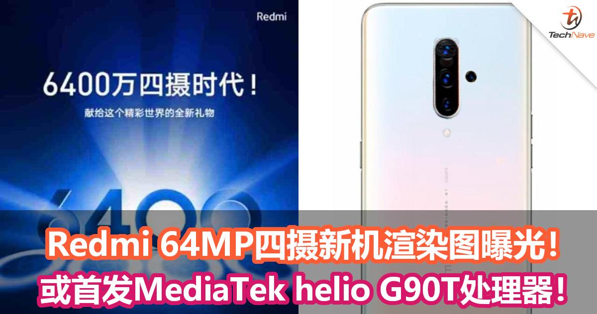 Redmi 64MP四摄新机渲染图曝光!或将首发MediaTek helio G90T处理器!已进入量产阶段!