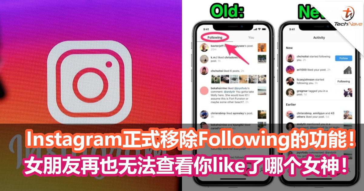 Instagram正式移除Following的功能!女朋友再也无法查看你like了哪个女神!