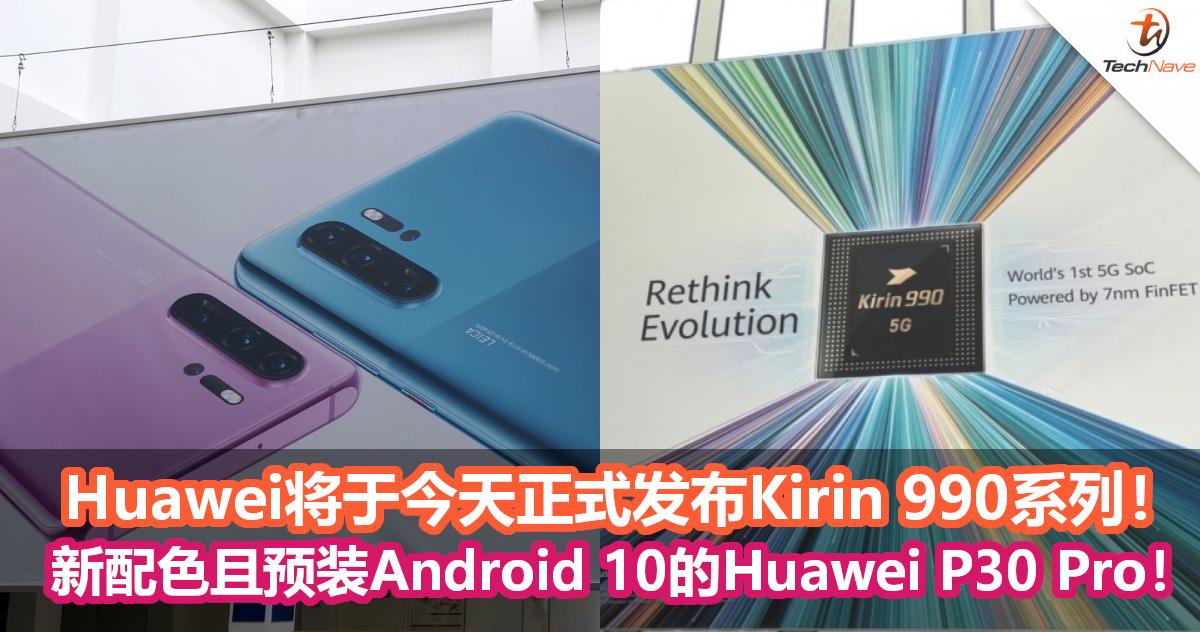 Huawei将于今天正式发布Kirin 990系列!新配色且预装Android 10的Huawei P30 Pro!