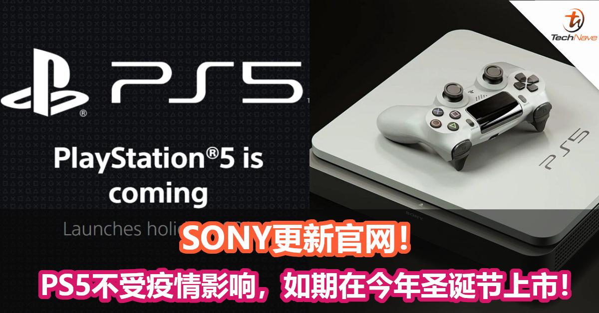 SONY更新官网!PS5不受疫情影响,如期在今年圣诞节上市!