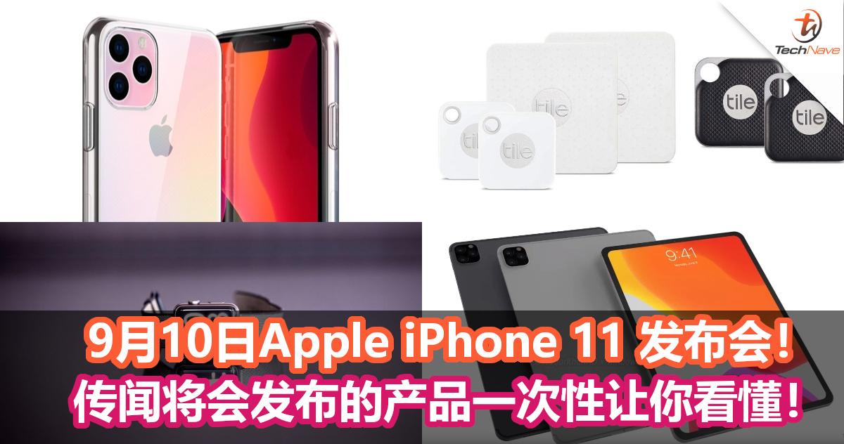 下周Apple发布会除了有iPhone 11系列还有什么?一次过总结所有传闻消息给你知道!