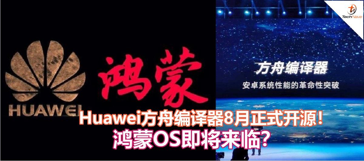 为鸿蒙OS到来做好准备!Huawei方舟编译器8月正式开源!