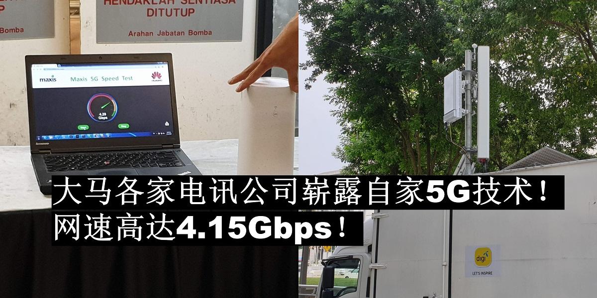 Celcom、DiGi、U Mobile、Maxis 等电讯公司崭露自家5G技术!