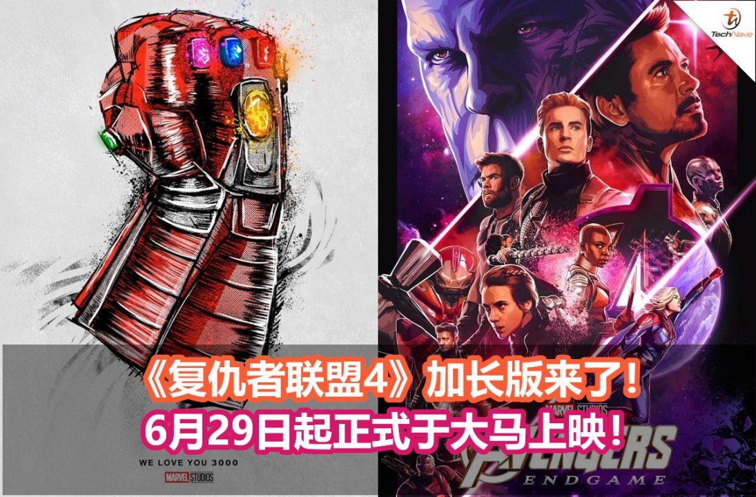《复仇者联盟4》加长版来了! 6月29日起正式于大马上映!
