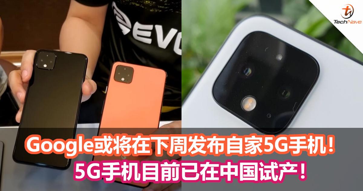 Google或将在下周发布自家5G手机!5G手机目前已在中国试产!