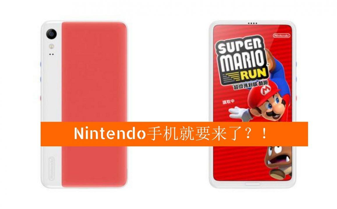 任天堂将推出自家游戏手机?还能和Nintendo Switch分享数据信息!