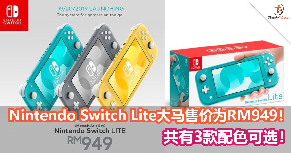 Nintendo Switch Lite大马售价为RM949!共有3款配色!
